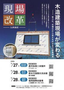 現場改革セミナー九州_ページ_1