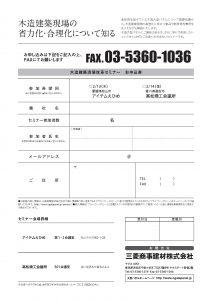 現場改革セミナー四国_191211_ページ_2